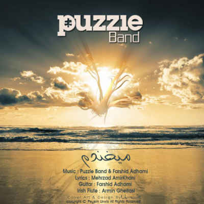 دانلود آهنگ جدید میخندم Puzzle Band